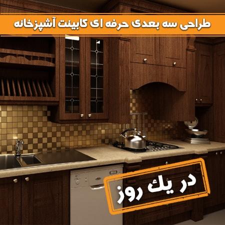 طراحی کابینت آشپزخانه سه بعدی همراه با اجرای کابینت