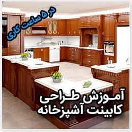 آموزش طراحی کابینت آشپزخانه