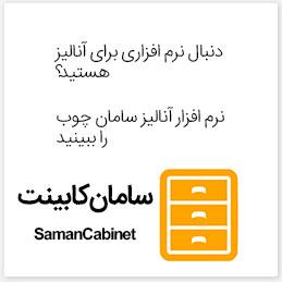 نرم افزار آنالیز کابینت سامان چوب