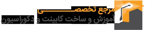 سامان چوب - آموزش کابینت سازی و آموزش طراحی دکوراسیون