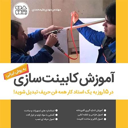 کتاب آموزش کابینت سازی به روش کاملا ایرانی و فارسی